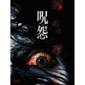 呪怨 劇場版 Blu-ray最恐BOX