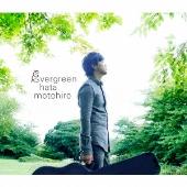 evergreen [2Blu-specCD2]<初回生産限定盤>