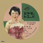 野村雪子/おばこマドロス [VIMEG-10111]