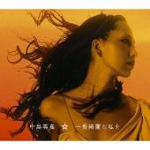 中島美嘉/一番綺麗な私を [AICL-2166]