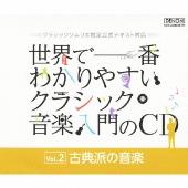 世界で一番わかりやすいクラシック音楽入門のCD Vol.2 古典派の音楽 [COCQ-84948]