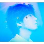 青の光景 [CD+DVD]<初回生産限定盤>
