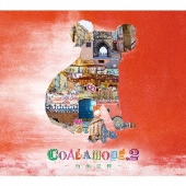 COALAMODE.2~街風泥棒~ [CD+DVD]<初回生産限定盤>