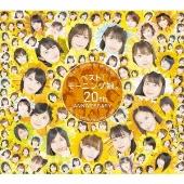 ベスト!モーニング娘。 20th Anniversary<初回生産限定盤B>