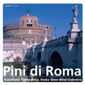 レスピーギ:交響詩「ローマの松」