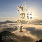信時潔/北原白秋:交声曲「海道東征」/「海ゆかば」
