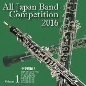 全日本吹奏楽コンクール2016 Vol.1 中学校編I