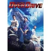 OVER DRIVE 豪華版