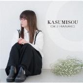 KASUMISOU<初回限定盤>