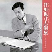 オーケストラ・トリプティークによる芥川也寸志個展 ~芥川が絃楽へ寄せた想い~