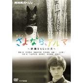 勝地涼/NHKスペシャル ドラマ さよなら、アルマ ~赤紙をもらった犬~ [NSDS-16024]