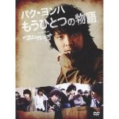 Park Yong Ha/パク・ヨンハ もうひとつの物語 メイキング オブ ザ・スリングショット 男の物語 [PCBP-52069]