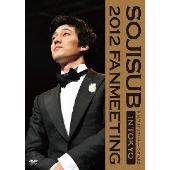 ソ・ジソブ/ソ・ジソブ 2012 ファンミーティング in 東京 [PCBE-53228]