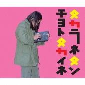 大里俊晴/タカラネタンチョトタカイネ [5CD+DVD] [FJSP-154]
