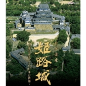 中越典子/世界遺産 姫路城 ~白鷺の迷宮・400年の物語~ [NSBS-19048]