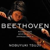 ベートーヴェン:≪悲愴≫≪月光≫≪熱情≫