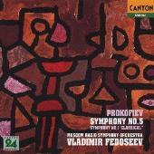 ヴラディーミル・フェドセーエフ/フェドセーエフ1500シリーズ::プロコフィエフ:交響曲 第5番&第1番「古典交響曲」 [PCCL-00584]
