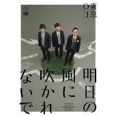 第18回東京03単独公演 明日の風に吹かれないで
