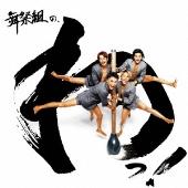 舞祭組の、わっ! (A) [CD+DVD]<初回生産限定盤>