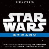スター・ウォーズ エピソード4/新たなる希望 オリジナル・サウンドトラック [Blu-spec CD2]