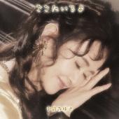 ここにいるよ [2CD+DVD]<初回盤>