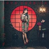 フリイジア [CD+DVD]<初回生産限定盤>