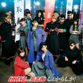 しぇからしか! (TYPE-C) [CD+DVD]<初回限定仕様>