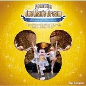東京ディズニーランド フォーエバー・ワンマンズ・ドリーム ~ヒストリー・オブ・ショーベース~ [2SHM-CD+豪華ブックレット]<限定盤>