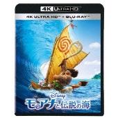 モアナと伝説の海 4K UHD [4K Ultra HD Blu-ray Disc+Blu-ray Disc]