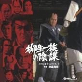 柳生一族の陰謀 オリジナル・サウンドトラック