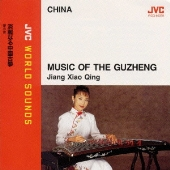 Jiang Xiao-Qing/〈中国/古筝〉淡麗なる中国古筝 ≪JVCワールド・サウンズ≫ [VICG-60379]