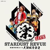 STARDUST REVUE 楽園音楽祭 2019 大阪城音楽堂