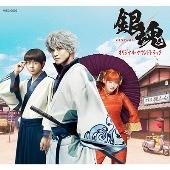 実写版 映画『銀魂』 オリジナル・サウンドトラック