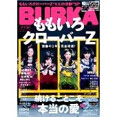 BUBKA 2019年4月号増刊 ももいろクローバーZ ver.