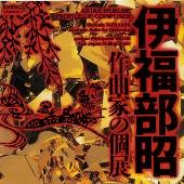 伊福部昭: 作曲家の個展~シンフォニア・タプカーラ、管弦楽のための「日本組曲」(初演ライヴ)<タワーレコード限定>