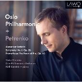 スクリャービン: 交響曲第1番ホ長調 Op.26/交響曲第5番 Op.60 《プロメテウス-火の詩》