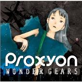 Proxyon/WONDER GEARS [TRM-024]