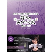 ペ・ヨンジュン/韓国の美をたどる旅 出版記念イベント DVD BOX-完全版- [AVBF-29652]