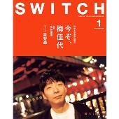 SWITCH Vol.37 No.1 (2019年1月号)