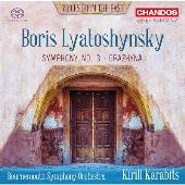 リャトシンスキー: 交響曲第3番 Op.50