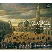 クローチェと、1600年前後のヴェネツィア聖マルコ教会