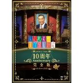 人志松本のすべらない話 10周年Anniversary完全版<初回プレス限定仕様版>