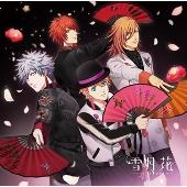 うたの☆プリンスさまっ♪Eternal Song CD「雪月花」 [CD+DVD]<Ver.FLOWER>