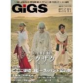 GiGS 2021年11月号