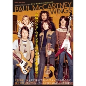 CROSSBEAT Special Edition ポール・マッカートニー&ウイングス