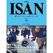 旅するタイ・イサーン音楽ディスク・ガイドTRIP TO ISAN