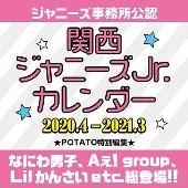 関西ジャニーズJr.カレンダー2020.4-2021.3