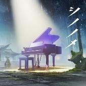 シノノメ ~solo piano~<通常盤<ピアノ盤>>