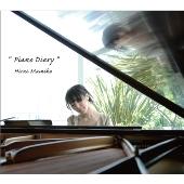 平井真美子/Piano Diary [CIERO-001]
