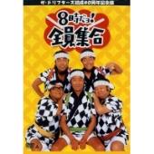 ザ・ドリフターズ/ザ・ドリフターズ結成40周年記念盤 8時だヨ!全員集合 3枚組DVD-BOX [PCBX-50558]